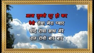 Aaj Tumse Door Hokar Aisa Roya - Karaoke - Ek Raat - Mukesh