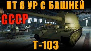 НОВАЯ ПТ-САУ 8 УРОВНЯ СССР С БАШНЕЙ! Т-103 [ World of Tanks ]