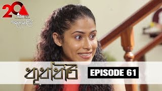 Thuththiri | Episode 61 | Sirasa TV 06th September 2018 [HD] Thumbnail