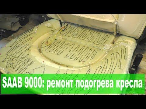 SAAB 9000: ремонт подогрева кресла