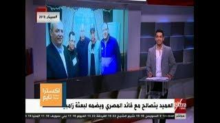 اكسترا تايم| حسام حسن يتصالح مع قائد المصري ويضمه لبعثة زامبيا