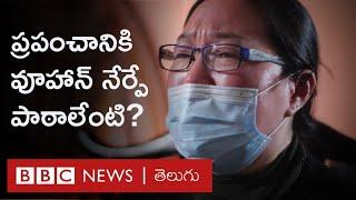Wuhan: ప్రపంచంలో మొట్టమొదటి Corona Lockdownకు ఏడాది | BBC Telugu