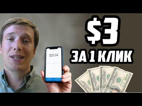 СХЕМА ЗАРАБОТКА $3 ЗА КЛИК БЕЗ ВЛОЖЕНИЙ В ИНТЕРНЕТЕ ✅ Получить деньги без вложений