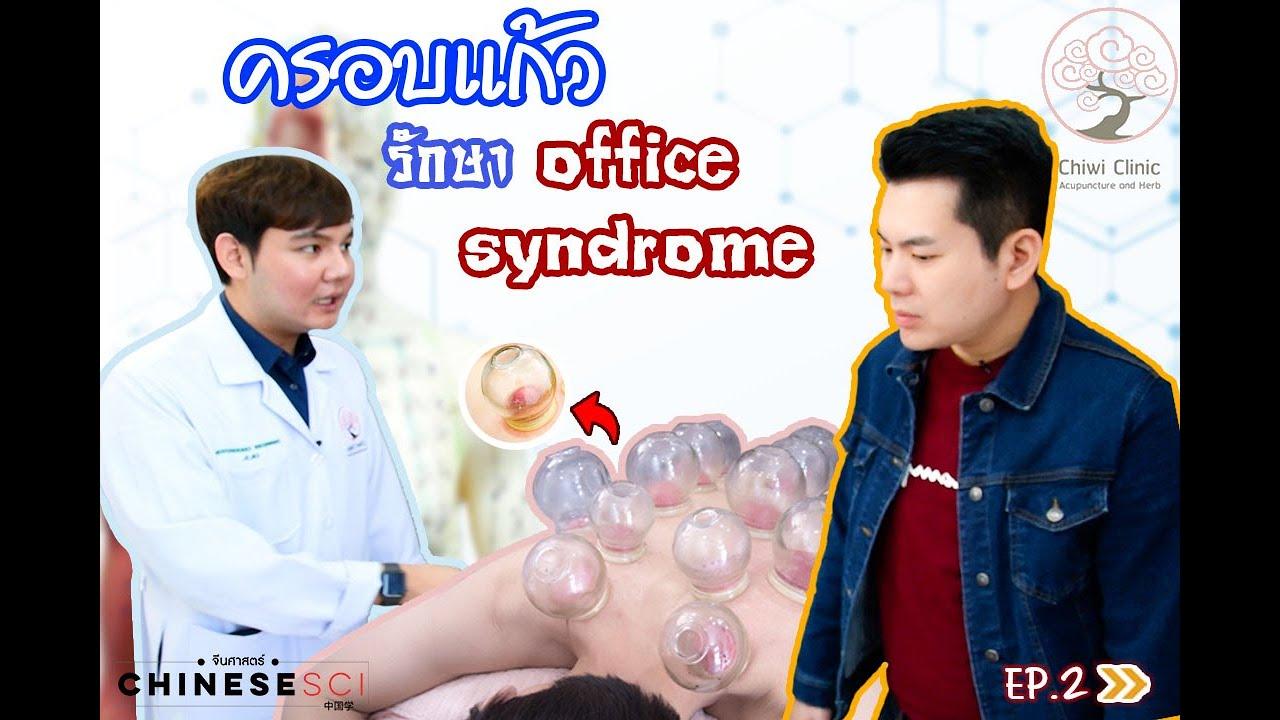 ครอบแก้วรักษา office syndrome