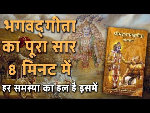 Bhagwat Geeta Saar in Hindi | KARMA YOGA-What is it? भगवद् गीता का पूरा सार 8 मिनट में | DESIREHINDI