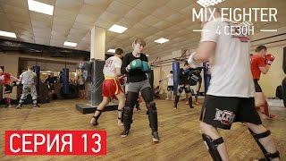 Mix Fighter 4 - Серия 13 (HD) - БОЕЦ