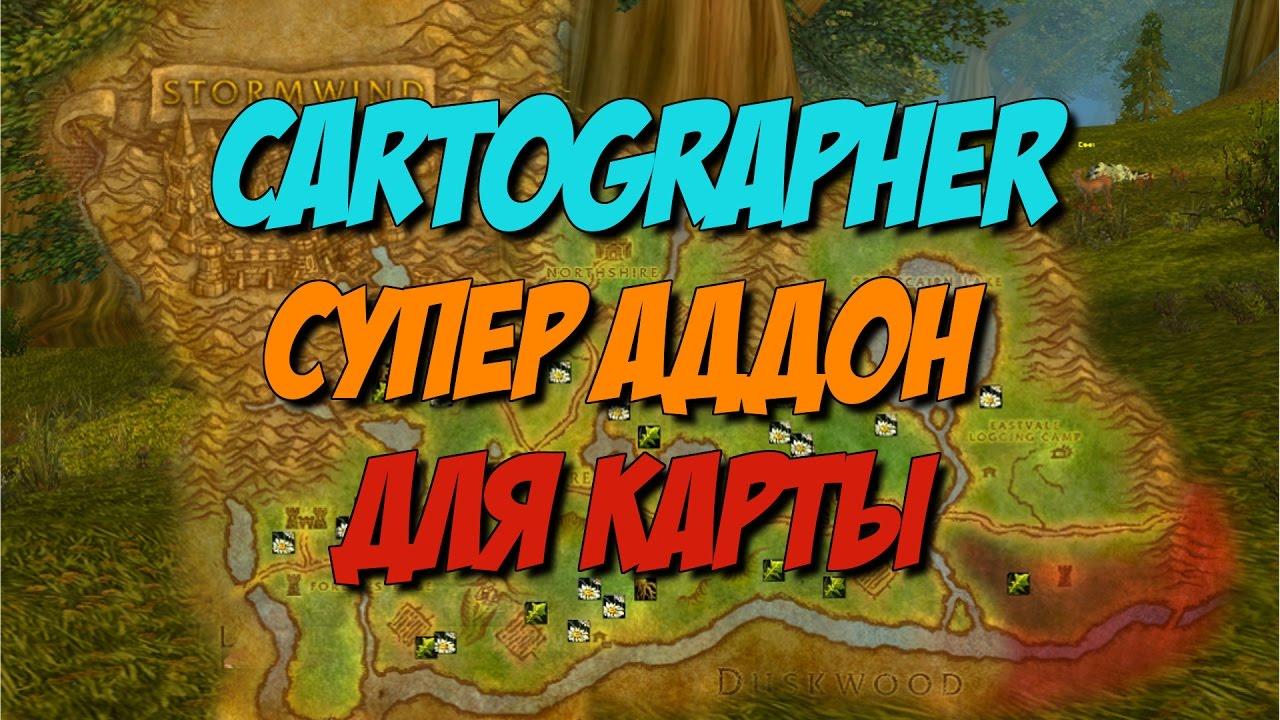 Addon Cartographer Wow 3 3 5a Otkrytie Vsej Karty V Wow