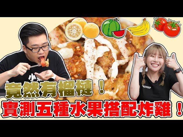 【Joeman】實測五種水果搭配炸雞!竟然有榴槤?ft.阿樂