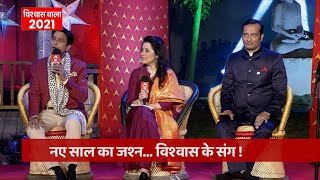 ABP LIVE | New Year 2021 | विश्वास वाला 2021 with Kumar Vishwas