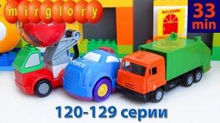 Мультики про машинки все серии Город машинок 120-129 серии мультфильмы для детей mirglory