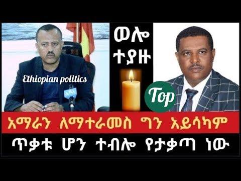 Ethiopian- ጥቃቱ ሆን ተብሎ የተቃጣ ነው አማራን ለማተራመስ ግን አይሳካላቸውም ሌሎች አጭር መረጃ ።