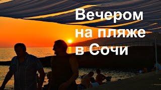 Вечером на пляже в Сочи(Вечером на пляже в Сочи 26.06.2016, Мамайка. Автор фото - Борис Чернышев. Кто НЕ хочет отдыхать на таком многолюдн..., 2016-06-27T15:46:27.000Z)