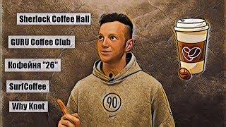 обзор кофеен Минска