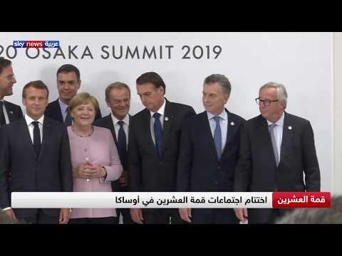 القمة العشرين