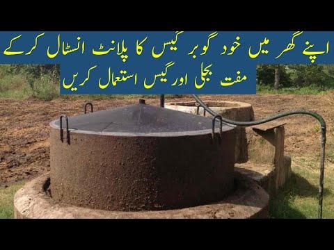 BioGas Plant Installation at home Full Information Urdu/Hind