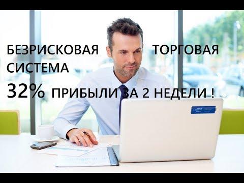 БЕЗРИСКОВАЯ ТОРГОВАЯ СИСТЕМА НА ФОРЕКС! 32% ЗА ДВЕ НЕДЕЛИ !!!