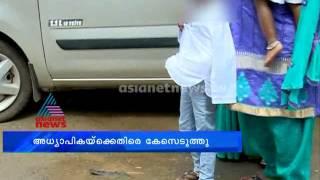 Teacher beats 4-yr-old girl student നാലു വയസുകാരിക്ക് മര്ദ്ദനം