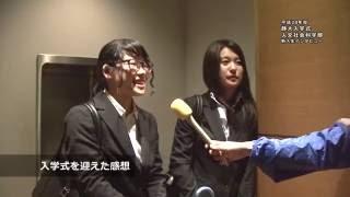 人文社会科学部編③ 新入生インタビュー! 平成28年度静岡大学入学式