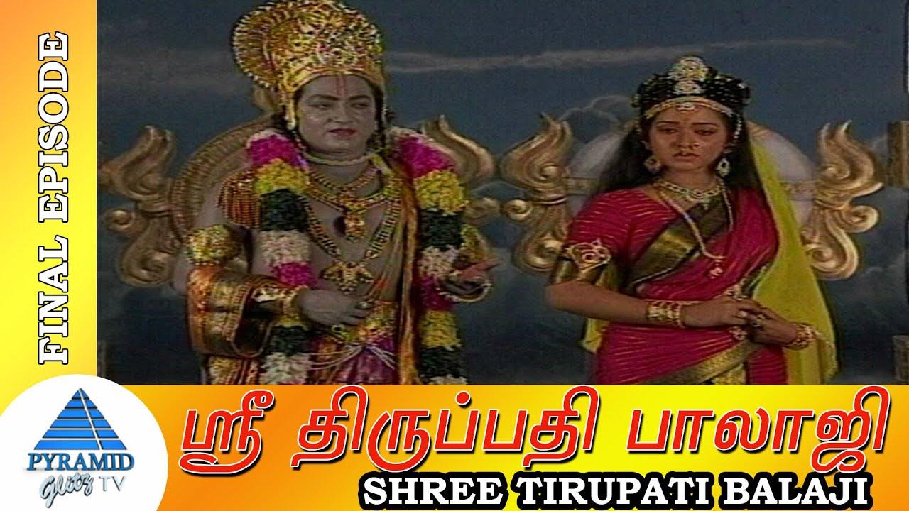 Shree Tirupati Balaji Tamil TV Serial | Final Episode | Tamil Serials | Pyramid Glitz TV