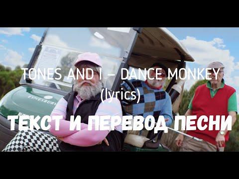 TONES AND I — DANCE MONKEY (lyrics текст и перевод песни)