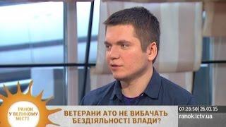 Дейнега: Героев АТО просто выбрасывают в жизнь, где помидоры по 100 гривен и нет работы
