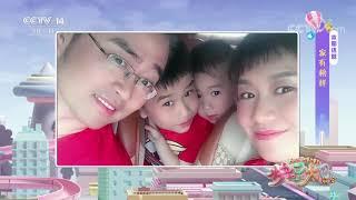 《快乐大巴》 20200424 家有榜样|CCTV少儿