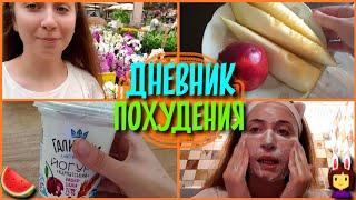 ДНЕВНИК ПОХУДЕНИЯ 🍑|  Дневник Питания 🍏| Как Быстро Похудеть | ПОХУДЕНИЕ | Моя История Похудения