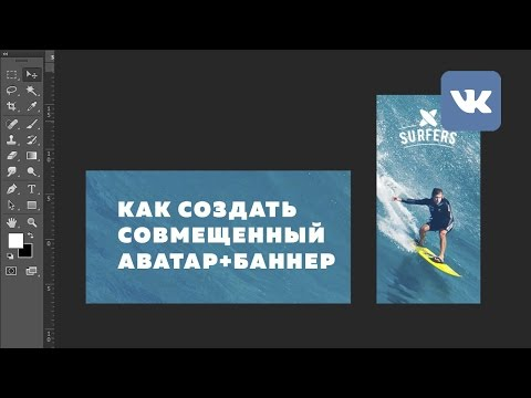 Оформление вконтакте для нового дизайна  Совместная картинка