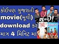 Koi Pan Gujarati Movie Download Kro Sarto Lagu Full Gujarati Movie / Duniyadari Movie Full UniQue RV