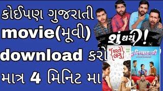 Koi Pan Gujarati Movie Download Kro Sarto Lagu Full Gujarati Movie / Duniyadari Movie Full UniQue RV