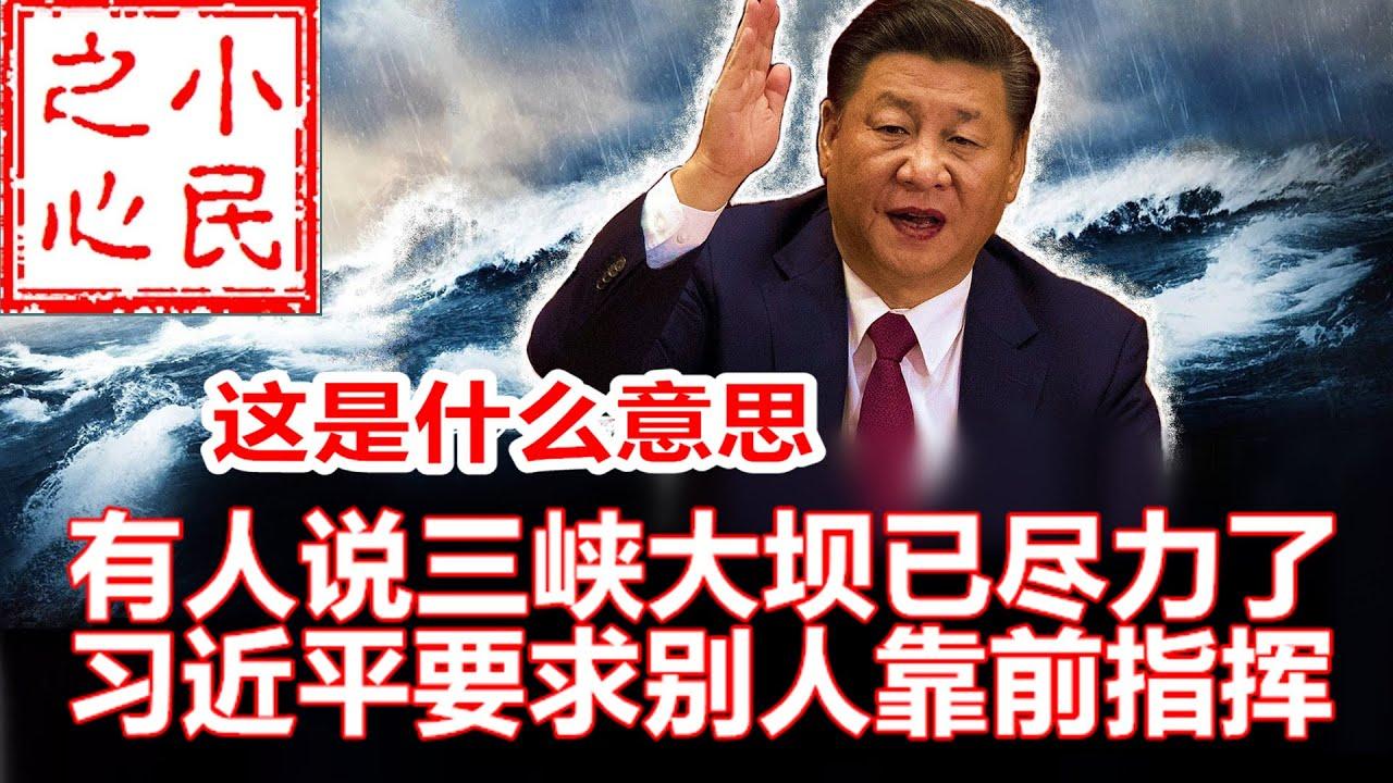 这是什么意思:有人说三峡大坝已尽力了 习近平要求别人靠前指挥 2020.07.13.620