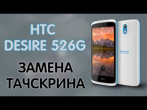 ТАЧСКРИН НА HTC DESIRE 526G C ALIEXPRESS. РАСПАКОВКА. ТЕСТ. ЗАМЕНА.