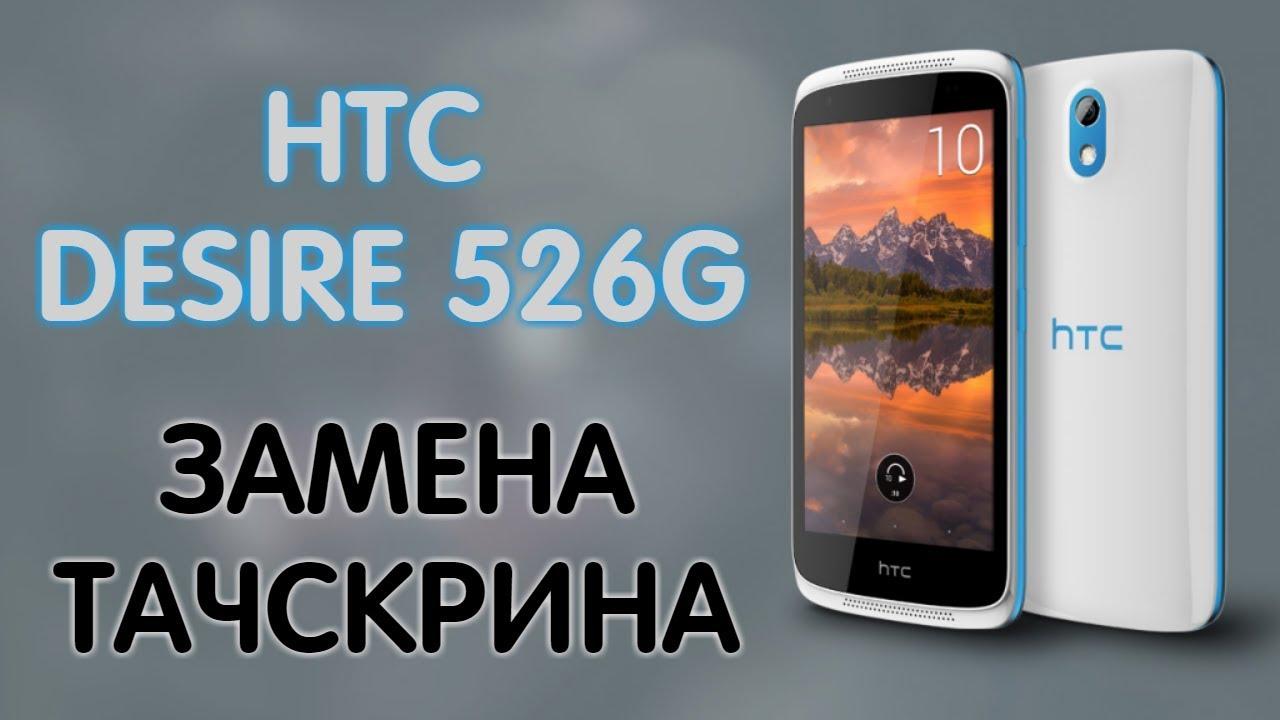 Дисплей HTC T326e разборка и замена. Ремонт телефонов HTC в .