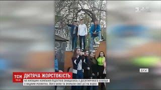 На Київщині компанія підлітків знущалась з 10-річного хлопця з вадами розвитку