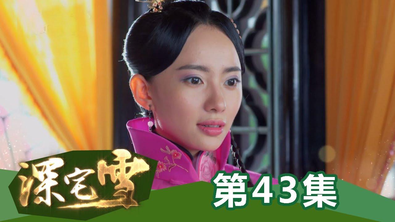 《深宅雪》EP43: 芳兒的下人竟是...!?劉雪華 李立群 週一至週五 晚間10點 東森超視 - YouTube