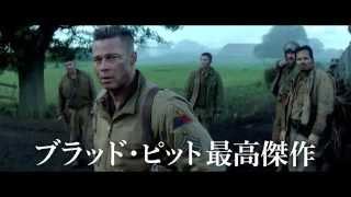 ブラッド・ピット主演、1945年のヨーロッパ戦線を舞台に、敵軍にわずか5人で立ち向かうことになった兵士たちの壮絶な戦いを描いた 感動の戦争ドラマ 2014年11月全国 ...