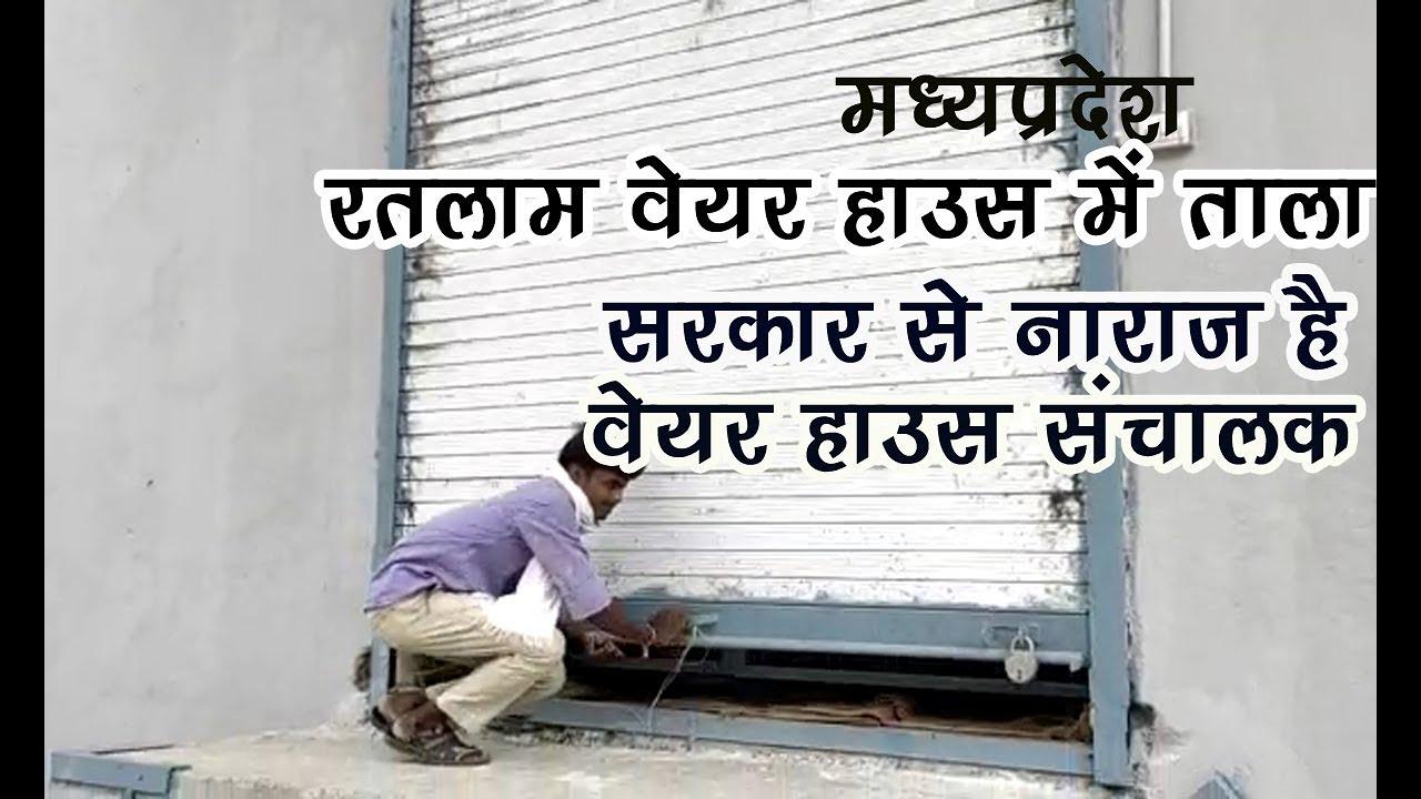 MP News||Satyacom||आर्थिक नुकसान को लेकर वेयर हाउस मालिकों ने की तालाबंदी
