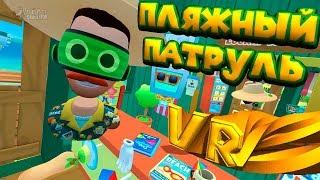 VR ПРИКОЛЫ СИМУЛЯТОР ОТПУСКА Vacation Simulator VR