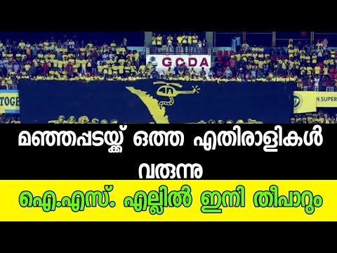 Manjappada ക്ക് ഒത്ത എതിരാളികൾ വരുന്നു..|KBFC||MANJAPPADA||KERALA||BLASTERS