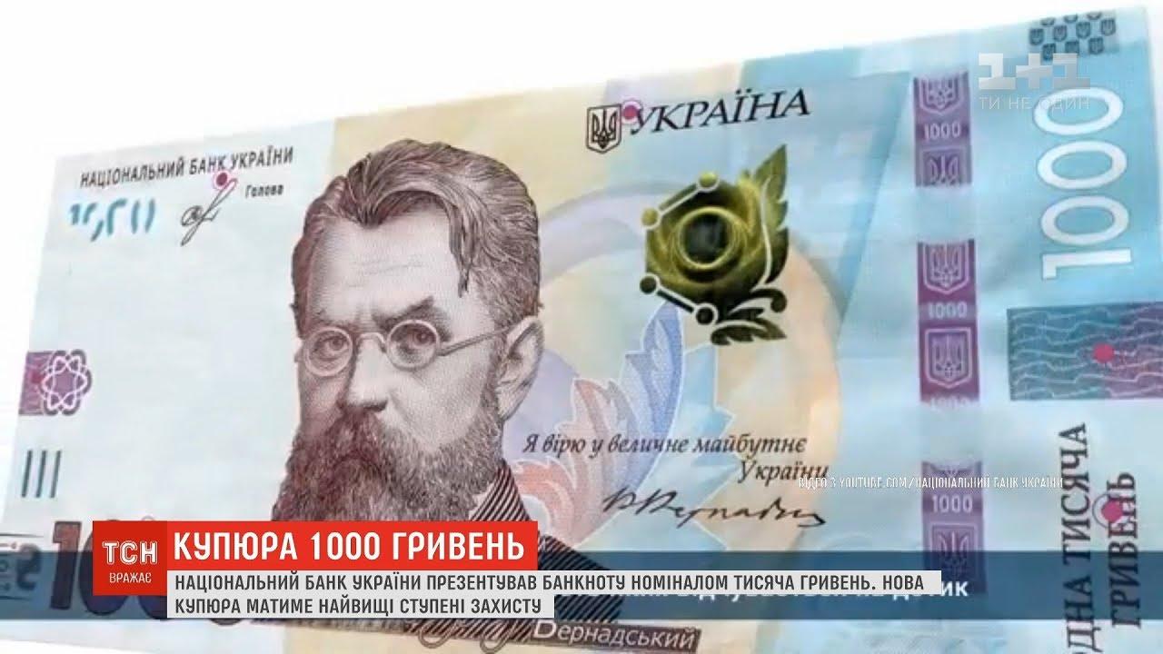 НБУ презентував банкноту номіналом 1000 гривень
