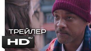 Призрачная красота (2016) - Русский Трейлер