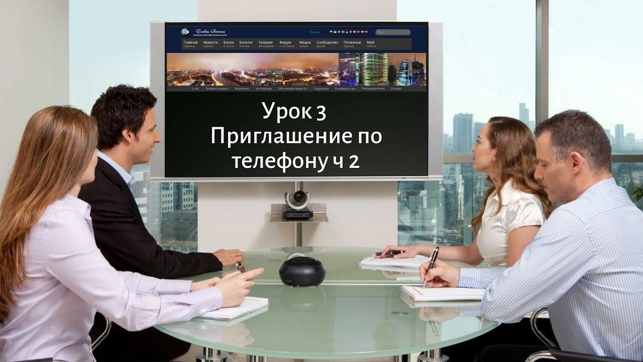 Урок 3 Приглашение по телефону ч 2