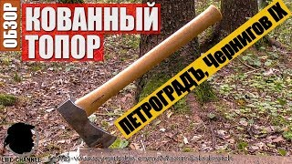 Обзор Кованного Туристического Топора ПЕТРОГРАДЪ, Чернигов IX