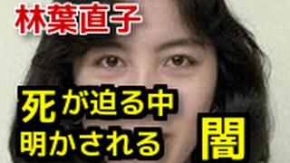 【衝撃】林葉直子 死が迫る中、明かされる将棋界の闇 thumbnail