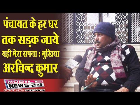 पंचायत के हर घर तक सड़क जाये यही मेरा सपना : मुखिया अरविन्द कुमार | Bihar Panchayat Chunaw | News 24