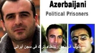 جنوب أذربيجان تحت الاحتلال الإيراني
