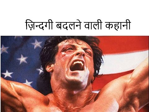 Sylvester Stallone success story HINDI #Animated Motivational video| Rocky Story