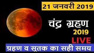 चन्द्र ग्रहण LIVE : Watch Chandra Grahan Today | Lunar Eclipse 2019 LIVE Your Phone From Nasa