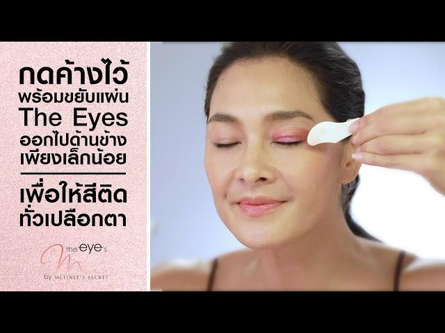 วิธีการใช้ The Eyes by Metinee's Secret
