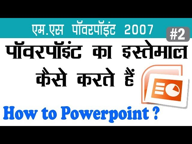 एम. एस. पॉवरपॉइंट का इस्तेमाल कैसे करते हैं - How to use MS Power Point , Step by Step (#2)